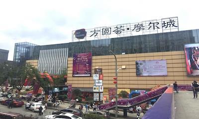 方圆荟·摩尔城举行招商成果发布会暨开业仪式