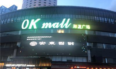 深圳南山信和购物广场、OK mall潮流广场的困境与挣扎