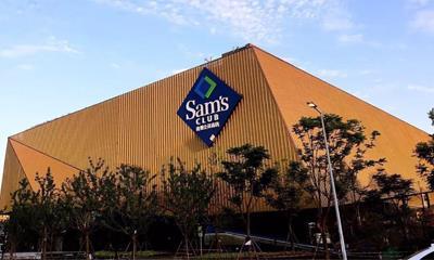 山姆会员商店上海二店6.28亮相青浦 面积超2万㎡