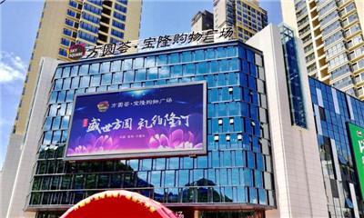聚焦六盘水,首家体验式海洋主题购物公园方圆荟·宝隆购物广场盛大开业!