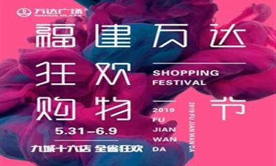 福建商业一周要闻:福建16座万达广场联动购物节 长乐万星·青鸾广场拟下半年开业