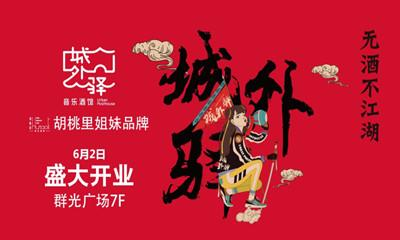 西北首家城外驿音乐酒馆群光店6月2日盛大开业!