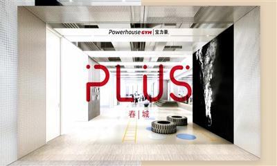 """宝力豪西南首家""""PLUS""""店进驻昆明恒隆 升级健身新体验"""