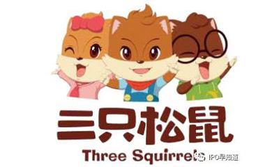 三只松鼠最新招股书解析 亮丽财报透露三大隐忧