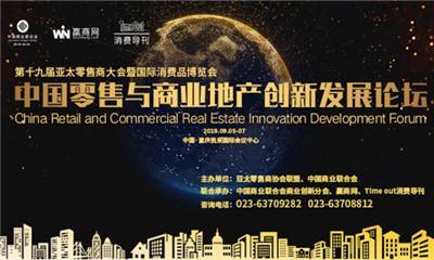 """""""中国零售与商业地产创新发展论坛""""启动发布会6月25日在渝举行"""