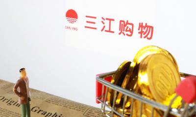三江购物:罗资望因个人原因请辞监事及监事会主席