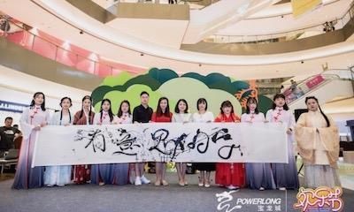 """滨江宝龙城欢乐节启幕,甲骨文""""动物园""""汉字体验乐园首亮相"""