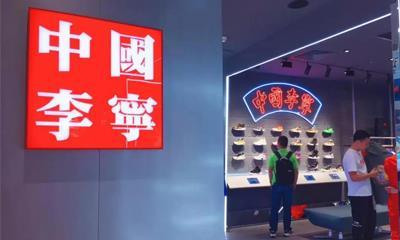 李宁股价创10年新高 预计2019上半年净利涨逾160%至7.09亿元