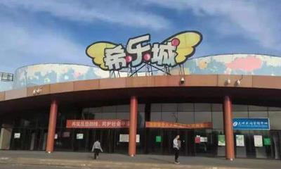 天津希乐城旺季宣布停业 疑似遭遇房屋租赁纠纷