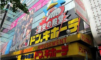 唐吉诃德大中华首店亮相香港尖沙咀 今年或进驻台湾开店