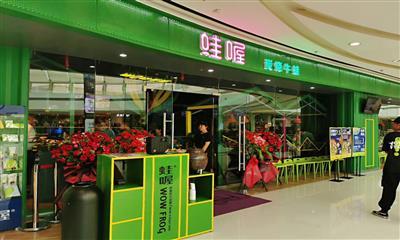 蛙喔西南首店落户昆明 潮牌餐饮锁定年轻消费