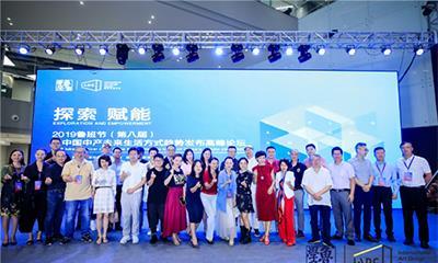 聚焦中产阶级未来生活方式 满京华国际艺展中心举办2019鲁班节
