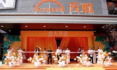 天虹深圳首家社区生活中心--松瑞天虹7月18日开业