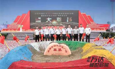 成都青白江万达广场7月17日奠基 预计2020年12月开业