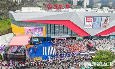 重庆涪陵万达广场今日开业 引进200+品牌