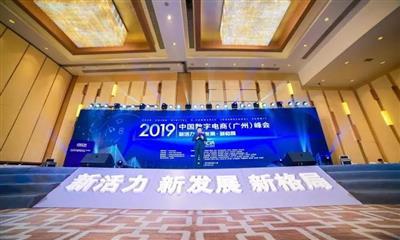 2019中国数字电商(广州)发展峰会在广州圆满召开