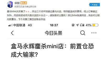 侯毅:盒马Mini开业3个月坪效超大店 下月将增开2家