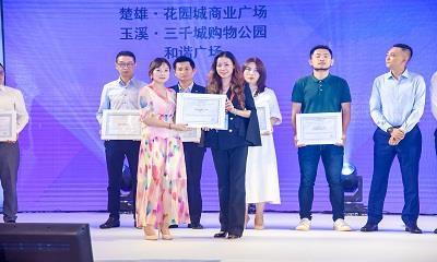 """江东地产荣获2019云南商业地产""""金孔雀""""两项大奖"""