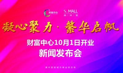 潮州财富中心10月1日开业 将有40%的品牌首进潮州