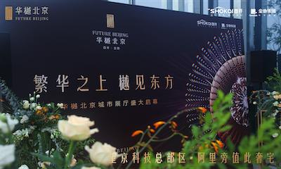 繁华之上 樾见东方|华樾北京城市展厅盛大启幕
