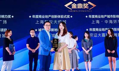 """上海静安大悦城荣获""""年度商业地产创新体验式奖"""""""
