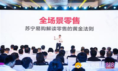 苏宁AI智能门店、苏宁小店、苏宁极物3.0新模型店将落地