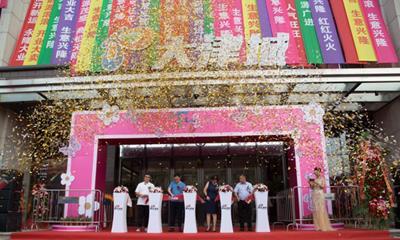 天津大津城商业广场开业 填补区域商业空白