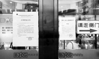 北京华联郑州17年老店将关闭