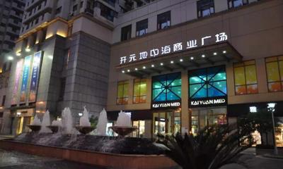 上海开元地中海商业广场调整