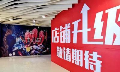青岛银座商城拟7月21日关闭银座超市 将引入盒马鲜生