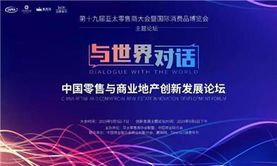 9月5日-7日,中国创新商业展盛大来袭 敬请期待!