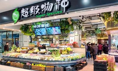 商业地产一周要闻:超级物种上海关店、盒马、谊品、永辉开新店
