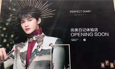 新店播报|完美日记重庆首店落户八一广场 将于8月开业