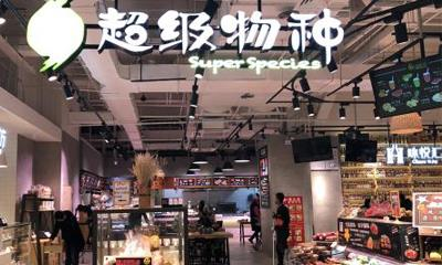 超级物种上海首店关闭 引发业内对其盈利能力的质疑