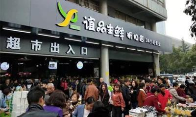 谊品生鲜低调进军上海 计划在2019年开出1000家门店