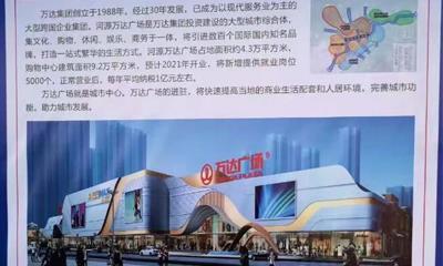 万达广场进驻河源 9万㎡购物中心预计2021年开业