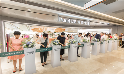 PureH2B津梁生活首店落座武汉国际广场  8月10日正式开业