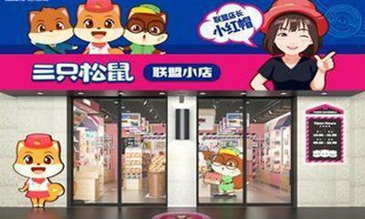 三只松鼠启用新联盟小店形象 门店计划将达到105家