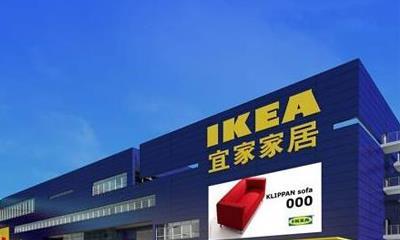 宜家体验中心亮相长沙 成为宜家在中国的第30家商场