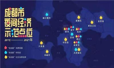 """成都公布35个""""夜成都""""示范点位 夜间经济持续发力"""