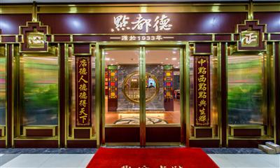 实探南京首家点都德| 8月17日正式开业 传承老广州饮茶文化