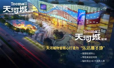 桂城天河城今年10月开业 10万㎡、4大特色主题街区…
