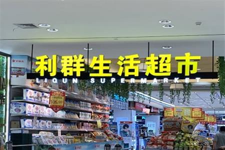 周观鲁商||多家上市公司发布半年财报 青岛李沧将建新综合体