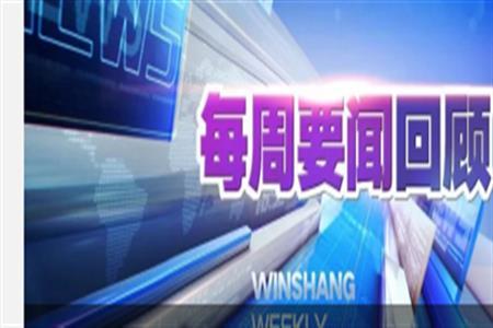 【一周要闻】利郎中期业绩公布 滨海新城将建设宝龙广场