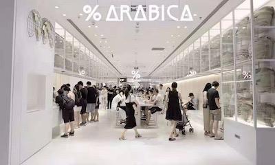 杭姐周报 | % Arabica杭州首店将进嘉里中心;传阿里收购网易考拉…
