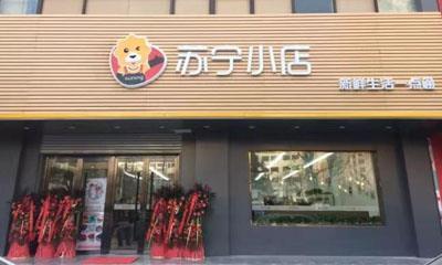 """苏宁小店升级""""商品+服务""""模式 推出服务品牌""""生活帮"""""""