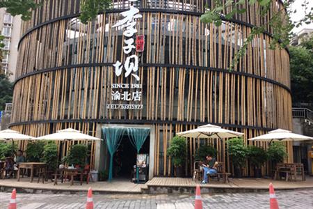 李子坝餐饮确定出席中国零售与商业地产创新发展论坛