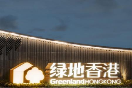 绿地香港上半年归母利润7.06亿  同比增长113%