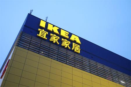 """宜家中国再次布局""""小店"""" 全国首家小型商场2020年春节前开业"""