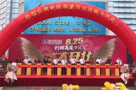 青岛利群商厦万达店8月25日开业 主打精品超市
